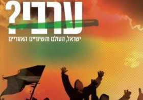 An Arab Spring - Cover