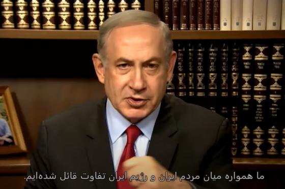 Israel's Approach to Iran: The Netanyahu Revolution